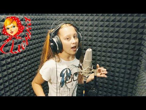 Алёнка шоколадная девчонка. Кавер Тима Белорусских - версия для девочек. Перепела песню.