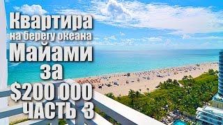Квартира На Берегу Океана В Майами За $200K Часть 3