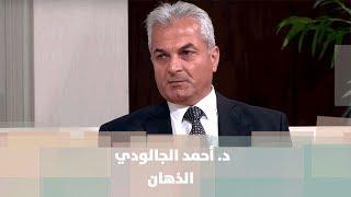 د. أحمد الجالودي - الذهان