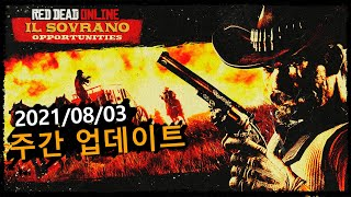 (자막)2021/08/03 마지막 기회 임무출시! 총잡이 패스 종료 임박!! l 레드데드 온라인