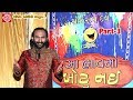 Lagan Aa Bhavma Khota Nahi   Sairam Dave   New Gujarati Jokes 2017   Full Hd Video