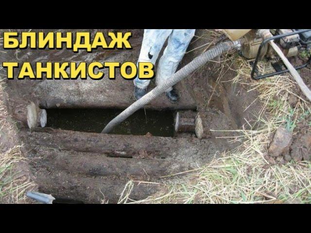 Раскопали блиндаж танкистов поисках золота старины видео смо.