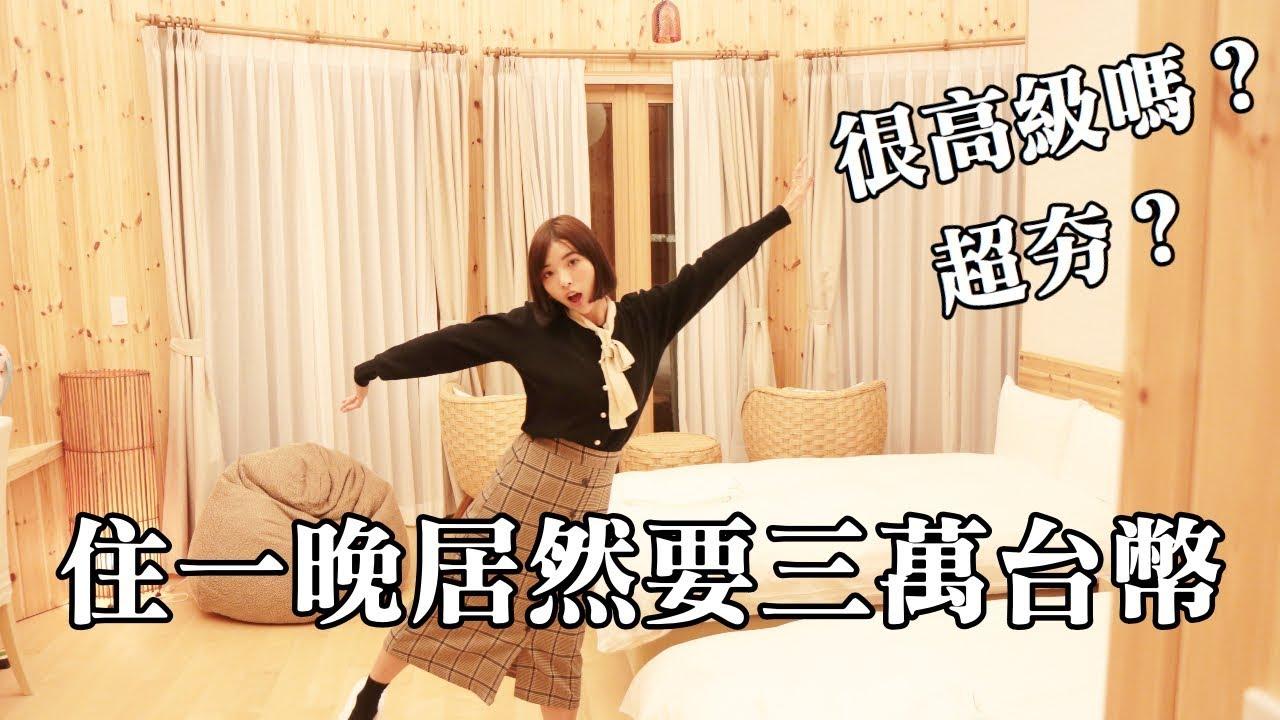 1晚3萬的日式小木屋住起來是怎樣?豪華到懷疑人生。躺在床上看星星!趕快揪情侶朋友一起來住 ️日本關西 ...