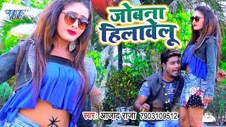 भोजपुरी का सबसे बड़ा हिट गाना 2019 - Jobanwa Hilawelu - Azad Raja - Bhojpuri Hit Song 2019