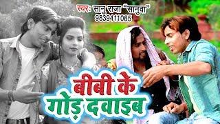 आ गया Sanu Raja Sanuwa का सबसे हिट गाना 2019 - Bibi Ke God Dabaib - Bhojpuri Song 2019