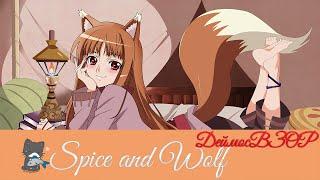 [Review]  Обзор  аниме Волчица и пряности | Spice and Wolf [Melani Tsiberman](, 2016-04-17T18:45:20.000Z)