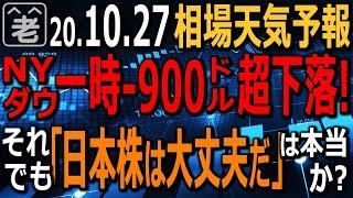 【相場天気予報】前日のNYダウは一時900ドルを超える下落となった。以前なら日本株も大幅下落となるはずが、ほぼ影響なし。日本株は米株より強くなったのか?大統領選前後に波乱はない?ラジオヤジの相場解説。