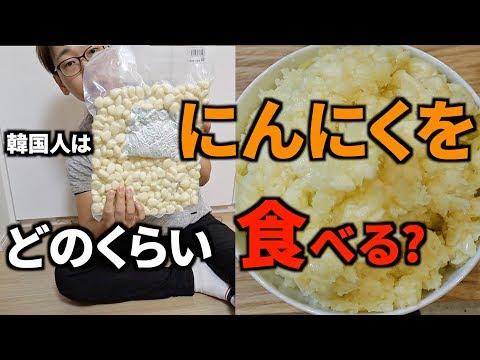 韓国人はにんにくをどのくらい食べる?|保管方法について全部説明します