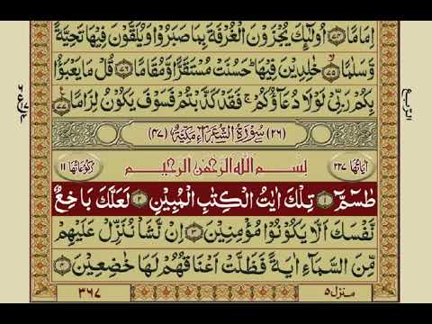 Surah Ash-Shuara | with Urdu Translation | Mishary Rashid Alafasy