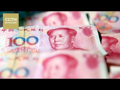 Эксперты оценили перспективы международного использования китайской валюты [Age 0+]