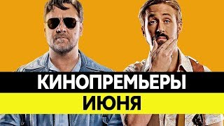 Новинки кино 2016, Июнь. Самые ожидаемые фильмы 2016. Кинопремьеры!