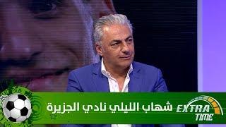 شهاب الليلي - نادي الجزيرة