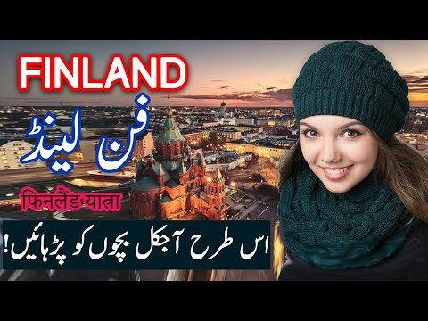 Travel To Finland | History Documentary in Urdu And Hindi | Spider Tv | فن لینڈ کی سیر