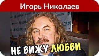 Жена Игоря Николаева рассказала об обиде на Наташу Королеву