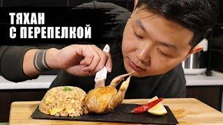 Шприцевание перепелки. Тяхан с перепелкой | Рецепт| fried rice with quail