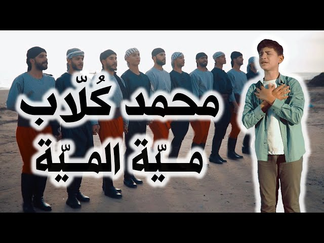 مية المية -  محمد كلاب