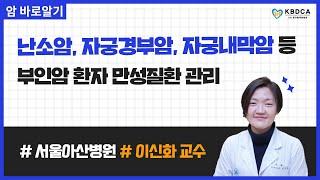 [웨비나] 난소암/ 자궁경부암/ 자궁내막암/ 부인암 환…