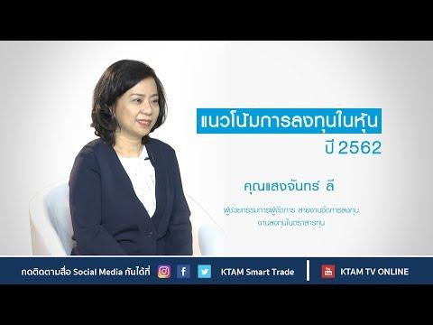 แนวโน้มการลงทุนในหุ้น ปี 2562 | KTAM TV Online