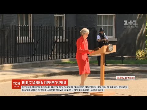 ТСН: Тереза Мей завжди жалкуватиме, що їй не вдалося вивести Британію з Євросоюзу