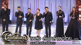 เพลง ล้นเกล้าเผ่าไทย : รวมพิธีกรจันทร์พันดาว [31 ต.ค. 59] Full HD