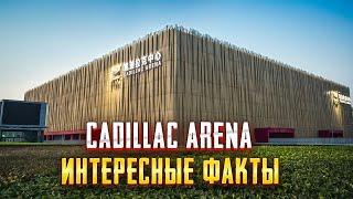 Cadillac Arena и ледовые виды спорта. Олимпийские объекты Пекина 2022