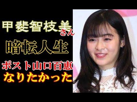 元アイドル・甲斐智枝美さんの残念な自死 「暗転人生」に驚きと涙