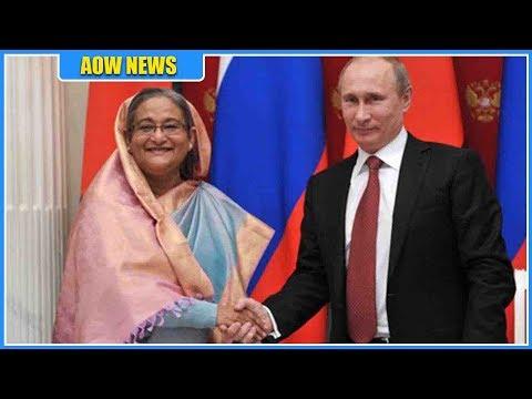 рж╢рзЗржЦ рж╣рж╛рж╕рж┐ржирж╛рж░ ржШрж╛рзЬ рждрзНржпрж╛рзЬрж╛ржорж┐ ржУ рж░рж╛рж╢рж┐рзЯрж╛рж░ рж╕рж╛ржерзЗ рж╕ржорзНржкрж░рзНржХ !! Russia-Bangladesh Relation Under Sheikh Hasina  