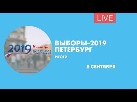 Выборы-2019 в Петербурге. Итоги. Онлайн-трансляция