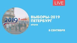 Смотреть видео Выборы-2019 в Петербурге. Итоги. Онлайн-трансляция онлайн
