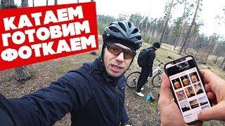 Едем в лес, готовим завтрак, учимся фоткать и обрабатывать на iPhone! Вело-фото-фудблог