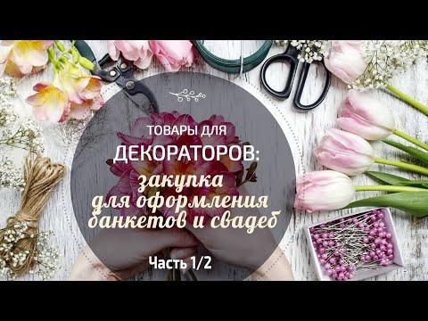 Товары для декораторов: закупка для оформления банкетов и свадеб ( Часть 1/ 2)
