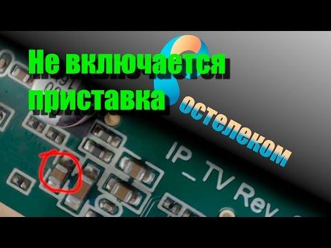 №22 STB от Ростелеком не включается. Не сложный ремонт.