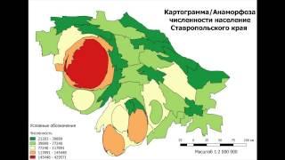 картограмма (Анаморфоза) численности населения в программе QGis