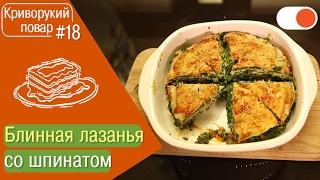 Лазанья из Блинов - итальяно-славянский фьюжн - Криворукий повар #18