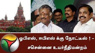 Chennai High Court issues notice to OPS and EPS | #OPS #EPS #AIADMK