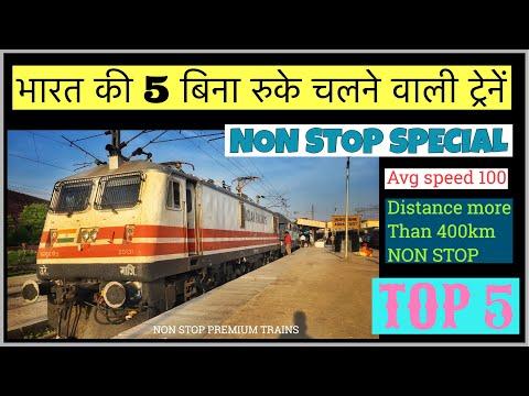 TOP 5  NON STOP RUNNING PREMIUM TRAINS  IN INDIA