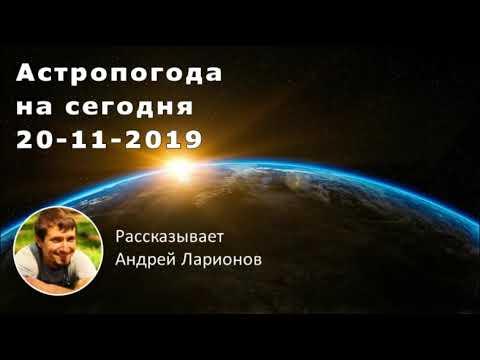 Астропогода на 20 11 2019