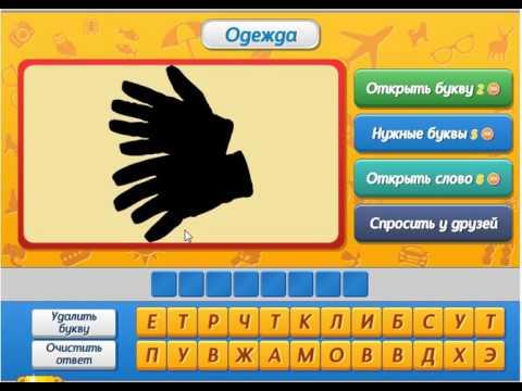 Игра Угадай кто Одноклассники как пройти 316, 317, 318, 319, 320 уровень, ответы.