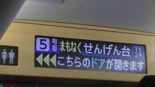 東武500系リバティ 特急スカイツリーライナー1号 自動放送・LED表示器