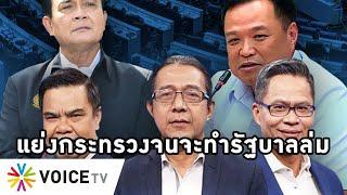 Overview - เนชั่นเปิดศึกภูมิใจไทย สงครามผลประโยชน์ในนามของการตรวจสอบ