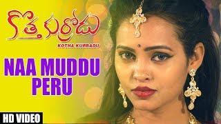 Naa Muddu Peru Full Song | Kotha Kurradu Songs | Sriram, Priya Naidu | Sai Yelender