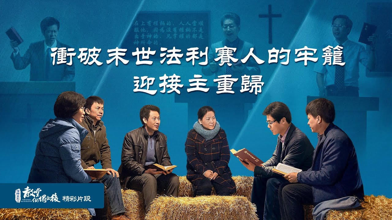 福音電影《信神系列2:教堂倒塌之後》精彩片段:誰是天國路上的攔路虎