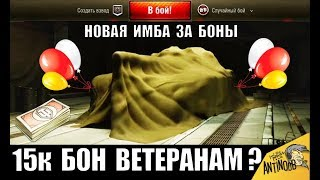 Gambar cover 15тыс БОН ДЛЯ ВЕТЕРАНОВ WoT? НОВЫЕ БОНОВЫЕ ИМБЫ в World of Tanks 2020