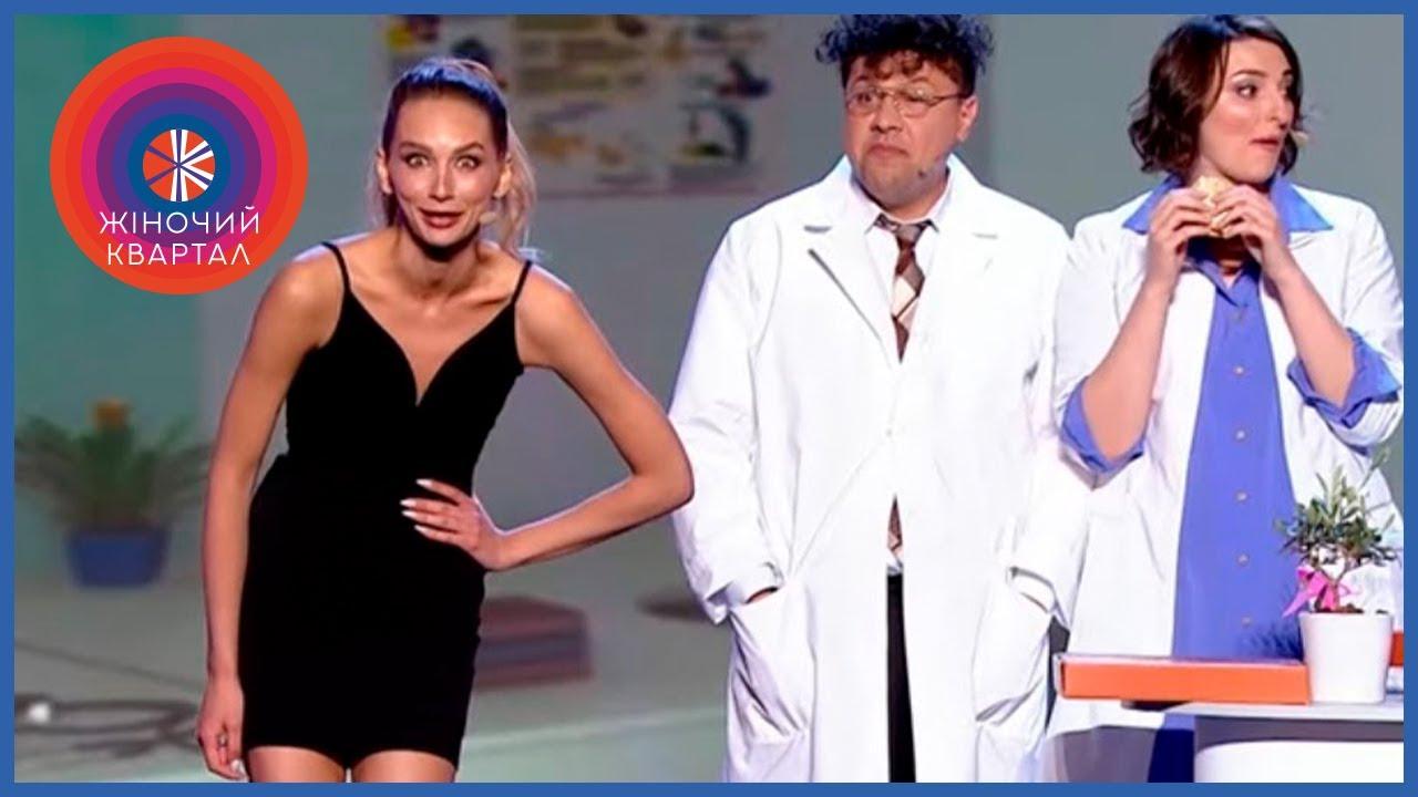 Очень худая девушка решила похудеть к лету - Подборка приколов ИЮЛЬ 2020   Женский Квартал