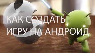 Как создать игру на андроид(Как создать игру на андроид через лёгкую программу gametracer, вот ссылачка http://pdalife.ru/gametracer-android-a8241.html не забудьт..., 2015-07-16T17:08:56.000Z)