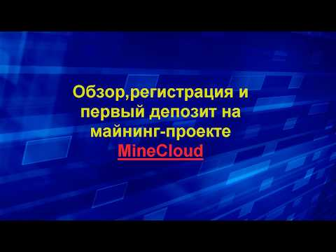 Обзор,регистрация и первый депозит на майнинг проекте MineCloud