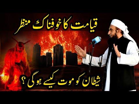 Qayamat Ka Manzar | Shaitan Ki Mout | End Of The World | Maulana Tariq Jameel Bayan 2018