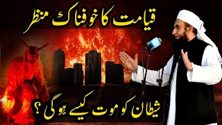 Qayamat Ka Manzar | Shaitan Ki Mout | End of the World | Maulana Tariq Jameel Bayan 2018
