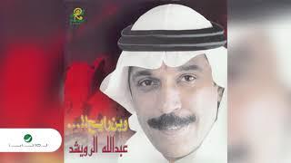 Abdullah Al Rowaished ... Nisiti | عبد الله الرويشد ... نسيتي