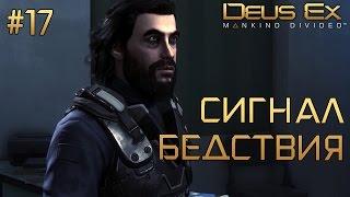 Deus Ex Mankind Divided женское прохождение  Квесты САМИЗДАТ подает SOS Другие прохождения Ведьмак 3 Кровь и Вино